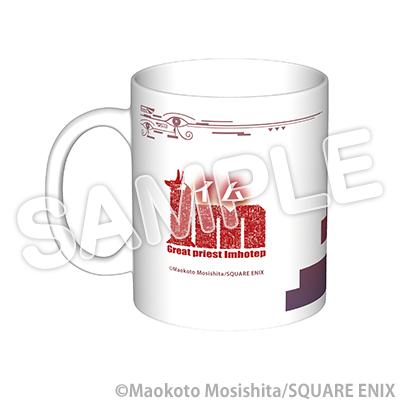 アポフィス 特製マグカップ