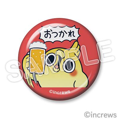 めんトリ爆誕記念2021 缶バッジ